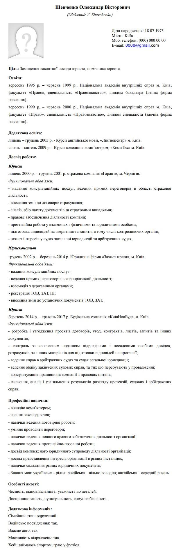Образец резюме на украинском языке